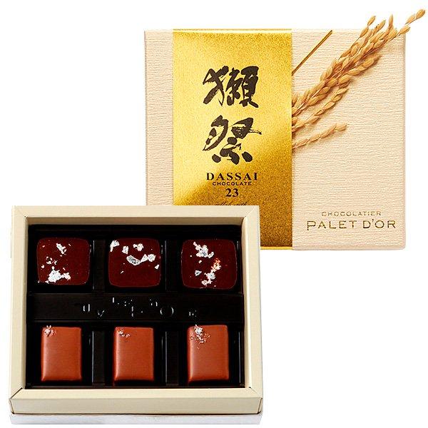 画像1: 獺祭ショコラ 6個入 (1)