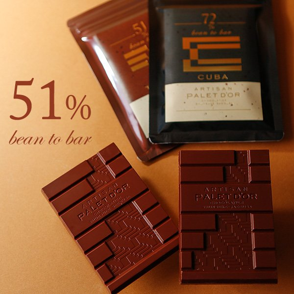 画像1: アルチザン タブレット ビターミルク(51%) (1)