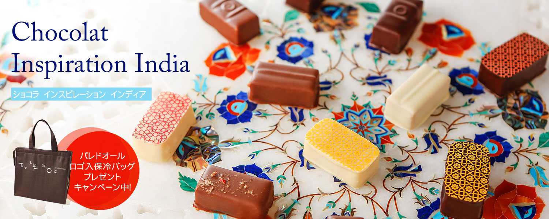 ショコラ インスピレーション インディア